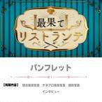 オンライン演劇「最果てリストランテ」GOODS:パンフレット