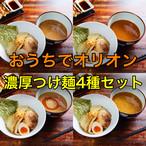 濃厚つけ麺4種セット