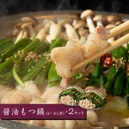醤油もつ鍋セット 2~3人前×2セット(送料込)