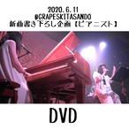 2020.6.11 @GRAPESKITASANDO DVD