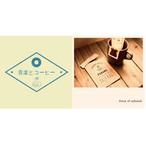 【音楽とコーヒー】「キヌバリコーヒー盤」/Force of celluloid