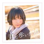 【C95 新作】「君と歩いた道」CD【2018 冬】