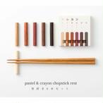 箸置き|クレヨン 6本セット 【日本製】 マルチカラー ナチュラル