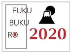 popoloのお正月!福袋3000円コース(6000円相当)が開始!