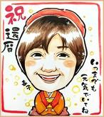 【色紙・A4】1名入り長寿祝い似顔絵 全身(絵師:aco)