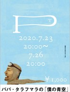 僕の青空 映像配信券2020年7月23日20:00〜7月26日20:00まで