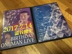 2017年7月14日澁谷健史バースデーX+ワンマンライブDVD(2枚組)