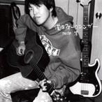 【CD-R】加地等 「僕はフォークシンガー」 [HOME-008]