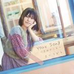 Your Song〜きみのこえ〜