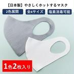 【日本製】やさしくホットするマスク(2枚入り)