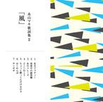 永山マキ歌詞集Ⅱ「風」