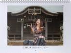 アザーカット(直筆サイン入り生写真)+2021壁掛け12ヵ月カレンダー【税・送料込】