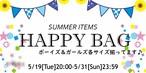 ☆SUMMER★HAPPY BAG☆