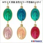 Mサイズ金色カラー不思議のメダイ 奇跡のメダイユ フランス教会正規品 真鍮ゴールド 聖母マリア ペンダント