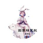 四季精灵歌【谷雨社】特殊インク
