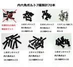 ◆M3 ボタンキャップ内六角ボルト&キャップボルト内六角ボルト7種類 計70本