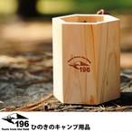 196ひのきのキャンプ用品 土佐ひのき製 カトラリースタンド 木製 キャンプ用品 アウトドア バーベキュー グループキャンプ ファミリーキャンプ キッチンツール 196hinoki-031
