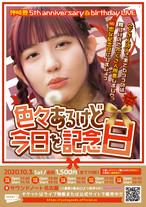 2020.10.3神崎豊5th anniversary & birthdayLIVEワンマン「色々あるけど今日を記念日」チケット