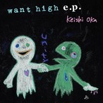 【DIGITAL】Keishi Oka 「want high e.p.」 [KBR-006@]