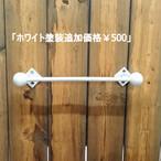 ミルキーホワイト塗装追加価格¥500