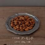 アーモンド(アメリカ産)無添加 Lサイズ1袋×3袋入