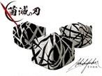 [刃 / YAIBA] -弐ノ型-