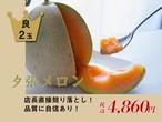 【期間限定・日にち指定可能】夕張メロン良品2玉入