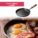 大人の鉄板 フライパン26cm 3〜4人用 キャンプ 用品 キャンピング アウトドアグッズ 日本製 キッチン用品 クッキング 肉料理 ハンバーグ ステーキ