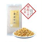 薬膳 乳酸菌発酵焙煎「黄金玄米」(粒)150g 土の神様に清めていただいた縁起の良い玄米