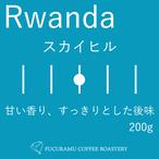 ルワンダ スカイヒル【シティ】200g