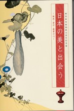 日本の美と出会う 細見美術館開館10周年記念展 2009年