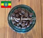 エチオピア・イルガチャフ 100g