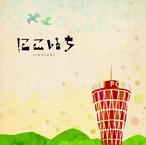 アルバムCD「にこいち」【通常盤】