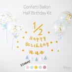 【全5カラー】コンフェッティバルーン ハーフバースデーキット 誕生日 飾り付け