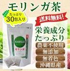 琉球新美茶(モリンガ茶) 30パック入り
