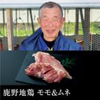 送料無料  鹿野地鶏 モモ&ムネ 一羽食べ比べセット(冷凍1kg)