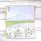 【讃山郷】色紙絵画・紫雲山/イラスト原画