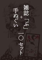 「ぶ ー江戸 かぶく 現代ー」 雑誌 + 手ぬぐい 10セット