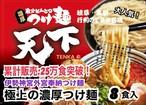 【送料無料!】【宅麺】 つけ麺 8食入(チャーシュー・メンマ入)濃厚豚骨魚介つけ麺 岐阜・本巣ご当地つけ麺 生麺 冷凍
