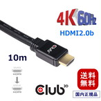 【CAC-2313】Club 3D HDMI 2.0 4K60Hz UHD / 4K ディスプレイ RedMere Cable 10m