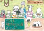 2018 旅するミシン店カレンダー 世界のソウルフードめぐり編