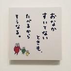 祇園櫻井展 ウッドパネル『うがい さかな』