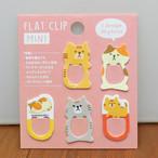 【子猫】フラットクリップ mini(小)【猫柄 FC00057】
