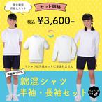 【期間限定送料無料】サイズが選べる!お得な綿混シャツの半袖&長袖セット