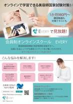 美容師国家資格対策 オンラインスクールEVERY