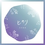 single 「ヒカリ」 (手焼きCD)