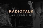 【第三弾】わいざんRadiotalk1回分個人スポンサー権