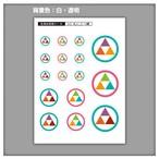 家紋ステッカー 丸に三つ鱗| 5枚セット《送料無料》 子供 初節句 カラフル&かわいい 家紋ステッカー