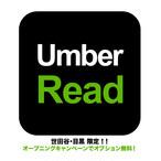 Umber Read 本のお届けサービス(世田谷・目黒周辺限定)