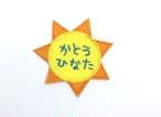 おひさま■太陽